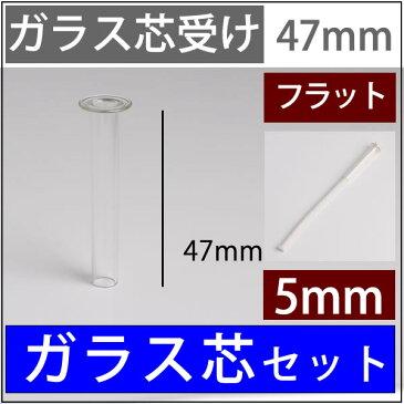 【ST-5-15cm】【ガラス芯受・オイルランプ口金芯セット】5mmガラス芯15cm オイルランプ自作・補修用部品ST-5-45【ハーバリウム】RPS224【RCP】
