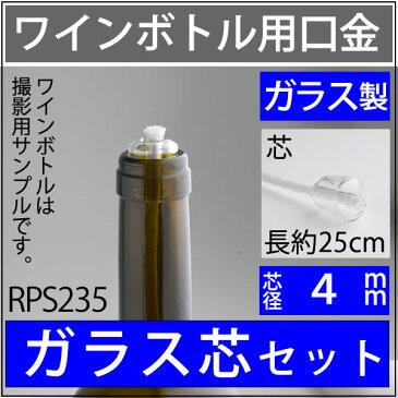 【サイズ小さめ】ガラス WINE 口金 芯 4 250オイルランプ芯【ワインボトル芯受・オイルランプ口金芯セット】4mmガラス芯 オイルランプ自作・補修用部品GLASS WINE 4-250【ハーバリウム】RPS235【RCP】