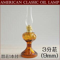 ◆中型オイルランプ◆オイル1本付き!◆米国BP社製◆灯油ランプ)◆格安オプションオイルありア...