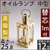 キャナルシップオリジナル真鍮製マリンランタン・カンテラ・オイルランプMARINELANTERNCARGOLAMPSカーゴランプCIL406