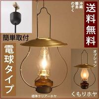 【便利な中間スイッチ付き】電球仕様山小屋風吊りランプ100V-40Wゴールドカサ、アンバー油壺、ゴールドバーナー