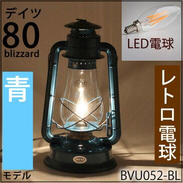 80 BL LED電球仕様電球式オイルランプオイルランタン カンテラ 電気デンキスタンドハリケーンランタン大型デイツ80 青BVU052-BL【RCP】