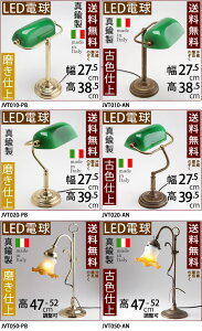 LIBERTYリバティランプ・ライト【電気スタンド省エネLED電球仕様】イタリア製・真鍮ヨーロピアンテーブルランプ・アンテーク電気スタンドJVT050-AN-LED【RCP】