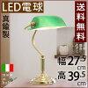 イタリア製真鍮ヨーロピアンバンカーズライトテーブルランプアンテーク電気スタンドスタンダードJVT020-PB-40W