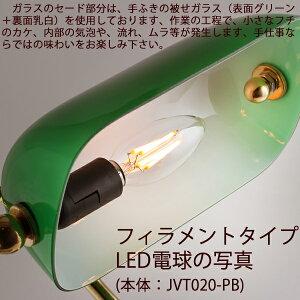 イタリア製真鍮ヨーロピアンバンカーズライトテーブルランプアンテーク電気スタンドローマンタイプJVT010-AN-40W
