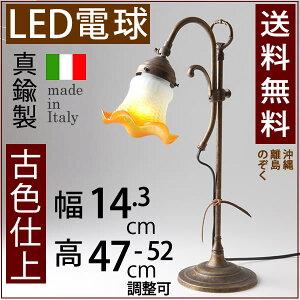 イタリア製真鍮リバティランプライトLIBERTYLAMPテーブルランプアンテーク電気スタンドスタンダード