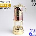 CS 小型マイナーランプ CU S 銅 真鍮製 オイルランプ