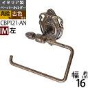 真鍮製 トイレットペーパーホルダー 紙巻器 石膏ボード取付(取り付け)対応 茶色 濃い色 黒 (TPH-IM-AN 左)(CBP121-AN)【RCP】【asu】
