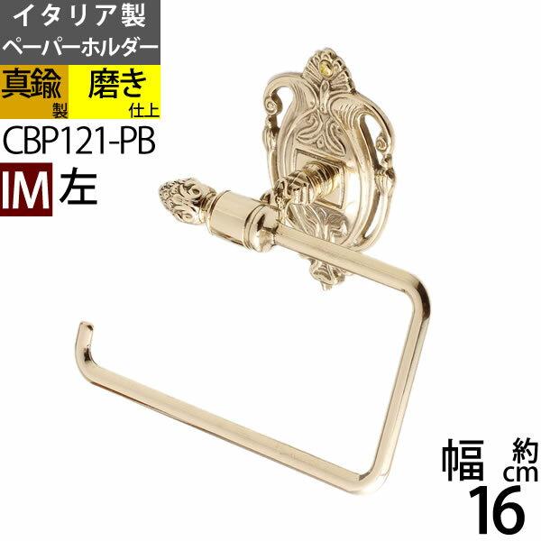 真鍮製 トイレットペーパーホルダー 紙巻器 石膏ボード取付(取り付け)対応 金色 ゴールド (TPH-IM-PB 左)(CBP121-PB)【RCP】【asu】
