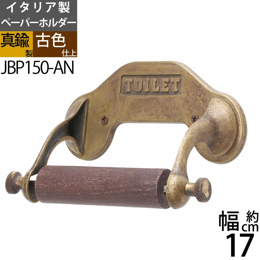 真鍮製 トイレットペーパーホルダー 紙巻器 石膏ボード取付(取り付け)対応 茶色 濃い色 黒 (TPH-TOILET-AN)(JBP150-AN)【RCP】【asu】