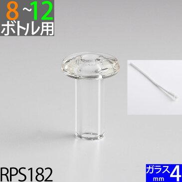ガラス芯受・オイルランプ口金芯セット 4mm ガラス芯15cm オイルランプ自作 手作りオイルランプ・補修用部品 ハーバリウム (+-1mm以上ばらつきあり)(ST1−20 ガラス芯 G4 15cm 単品)(RPS182)【RCP】【P】