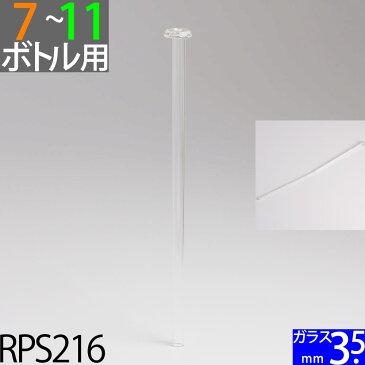 ガラス芯受・オイルランプ口金芯セット G3.5mmガラス芯30cm オイルランプ自作 手作りオイルランプ・補修用部品 ハーバリウム (ST-3.5-145-30cm)(RPS216)【RCP】【P】