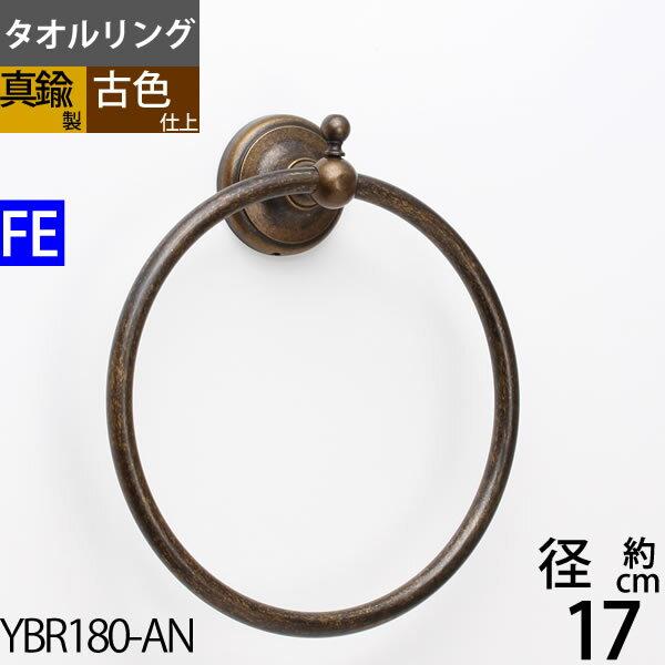 真鍮製 タオルリング タオル掛 石膏ボード取付(取り付け)対応 茶色 濃い色 黒 フェミニン (TR-FEMI-AN)(YBP180-AN)【RCP】【asu】