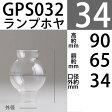 【口径34】mmX高90mm胴回65mmV/30 (ESSENCE-GIL01A)用GAUDARDホヤGPS032【RCP】