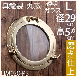 真鍮丸窓船舶窓船具マリンインテリアガラスportholeportholewindow