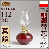 STAGARPOL-112RDミニ棒芯オイルランプルビーレッド