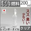 【200ML クリアー】ムラエ レインボーオイル クリアー(注ぎ口付) UPS400【RCP】