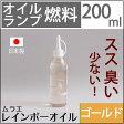 【200ML ゴールド】ムラエ レインボーオイルオイルランプ燃料シャンパンゴールド(注ぎ口付) UPS406【RCP】