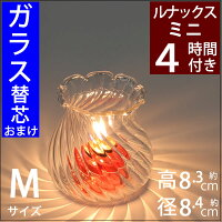 オイルランプ・ガラス替芯付ガラスキャンドルオイルランプBURNERWORKホテルレストランカンテラ燭台HANAKUCHISOLC-50