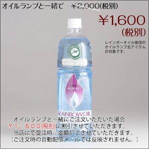 ムラエ防虫レインボーオイル(1L)1000ccUPS351