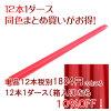 30cm(12インチ)テーパーキャンドルレッドクリスマス赤ルビーレッド