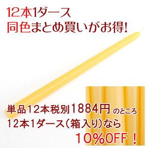 30cm(12インチ)テーパーキャンドルたまご色クリームイエロー淡黄色