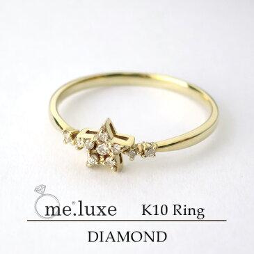 ViVi掲載商品 me.luxe K10ゴールド パヴェダイヤモンド スター リング 7〜11号 ミーリュクス 10金 10k k10 YG イエロー ゴールド レディース 女性用 星 指輪 プレゼント ギフトBOX人気 彼女 かわいい おしゃれ