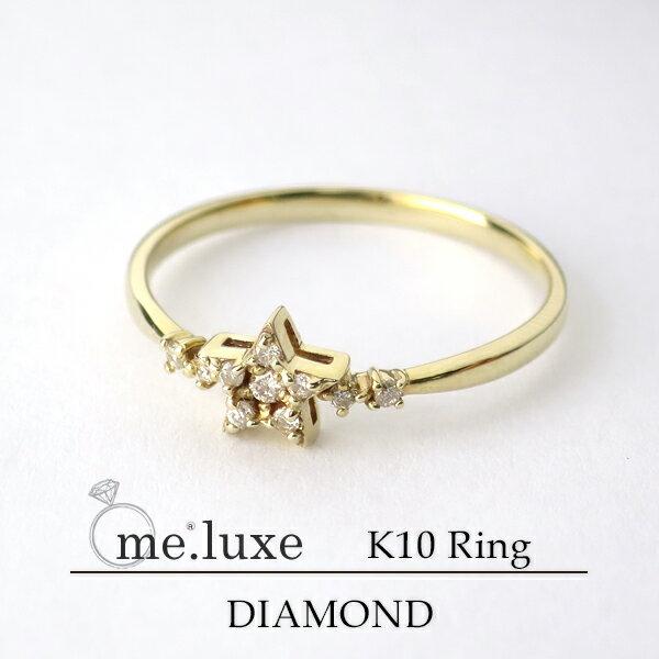 K10ゴールド パヴェダイヤモンド スター リング 7〜11号 ViVi掲載商品 me.luxe ミーリュクス 10金 10k k10 YG イエロー ゴールド レディース 女性用 星 指輪 プレゼント ギフトBOX人気 彼女 かわいい おしゃれ