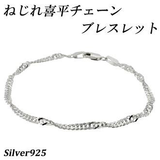 基黑雙扭結鏈 (17 釐米) 的銀手鐲銀女士手鐲婦女的手鐲手鐲女士手鐲銀 925 基黑鏈保佑女士手鏈手鐲