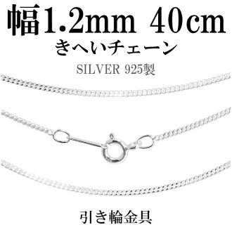 銀黑鏈寬度 1.2 毫米 40 釐米 / 銀集合 / 項鍊鏈 / 銀 925 純銀項鍊鏈銀鏈項鍊 / 大籬笆 / 黑黑