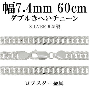 【送料無料】シルバーダブルきへいチェーン幅7.4mm60cm