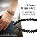 最高級 5mm 18cm〜19cm ブラックスピネル ブレスレット ダイヤモンドカット M〜LLサイズ 天然石 パワースト...