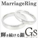 メッセージ刻印無料 GS ジーエス ミル打ち シルバー マリッジリング 7〜19号 ペアアクセサリー 指輪 シンプル 銀の蔵 ペアリング 結婚指輪 ネームオーダー プレゼント 人気 おしゃれ・・・