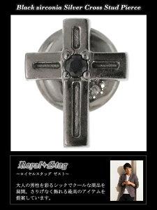 【RoyalStagZEST】ブラックジルコニアシルバースタッドピアス(1P/片耳用)