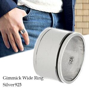 ギミック ワイド シルバーリング 10〜30.5号 指輪 幅広 メンズ シルバー リング シルバーアクセサリー シルバー925 太め 広め 大きいサイズ サムリング 鏡面 プレーン シンプル ユニセックス 彼氏 プレゼント 人気 おしゃれ
