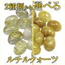 メール便160円 選べる2タイプ♪ 縦約1.4cm ルチルクォーツ ルース(裸石)...