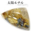 ブラジル産 太陽ルチル 金針ルチルクォーツ 磨き原石 ルース 裸石 13.5g ...