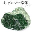 【送料無料】翡翠丸玉約45mm天然石パワーストーン翡翠原石置物5月誕生石ヒスイひすいジェイド緑厄除け【ギフトOK】