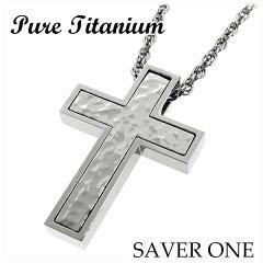 【送料無料】SAVER ONE(セイバーワン) ダブル クロス 純チタンネックレス 【ギフトO…
