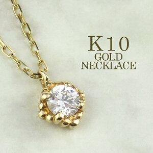 0.1ctダイヤモンドK10一粒石ヴィンテージ風ネックレス