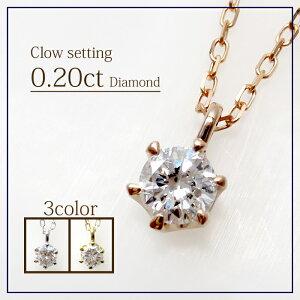 選べる3カラー0.20ctダイヤモンドK18一粒ネックレス
