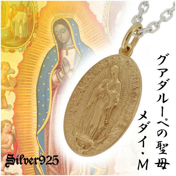 グアダルーペの聖母 メダイ ゴールドカラーコーティング シルバーネックレス M シルバー925 銀 メンズ ネックレス ペンダント 金色 聖母マリア 不思議のメダイ Medal メキシコ Nuestra Senora de Guadalupe グァダルーペ グアダルペ プレゼント 人気
