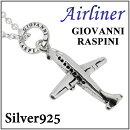 【GIOVANNIRASPINI】エアライナー旅客機シルバーペンダント