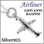 GIOVANNI RASPINI エアライナー 旅客機 シルバーネックレス チェーン付きペンダントトップ シルバー925 銀 メンズ ネックレス ユニーク 飛行機 ジャンボジェット きれいめ かわいい ラスピニ プレゼント 人気 おしゃれ