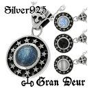★送料無料★【GRANDEUR】TwelveStars天然石メダルシルバーネックレス
