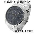 【送料無料】【POLICE時計】COURTESYコーテシーブルー/ガンメタリックウォッチポリス腕時計メンズアクセサリーファッションメンズ腕時計人気腕時計ブランド時計14701js-03ma【ギフトOK】