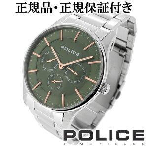 【送料無料】【POLICE時計】COURTESYコーテシーオリーブ/ローズゴールドウォッチポリス腕時計メンズアクセサリーファッションメンズ腕時計人気腕時計ブランド時計14701js-53m【ギフトOK】