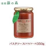パスタ ソース アラビアータ 350g 【 イタリアン スパゲティ 簡単 調理 瓶詰め 】