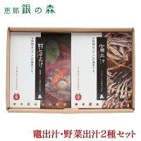 竈出汁・野菜出汁2種セット