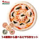 5枚選べる福袋 選べるピザ5枚セット ピザ 冷凍 手作りピザ5枚 お試しセット 14種 マルゲリータ ベーコンほうれん草ピザ 自家製粗挽きポークビザミックスピザ クリーミー海老グラタンピザ 恵那 銀の森手作りピザ 簡単調理で美味しいピザ